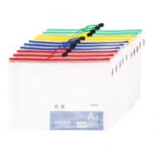 晨光(M&G) ADMN4068 睿智系列 A4网格拉链袋(10个装 4色)