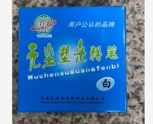 宇通 粉笔白色 48支/盒
