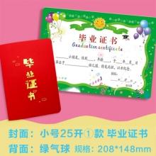 幼儿园毕业证书【25k 绿气球款】