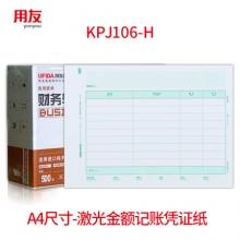 用友KPJ106H A4激光金额记账凭证纸 297*210mm用友凭证打印纸500份/包 2包/箱