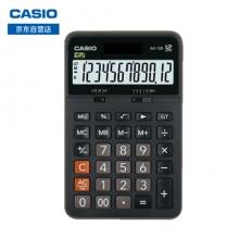 卡西欧(CASIO) AX-12B 商务计算器
