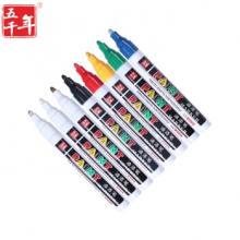 五千年 W-828 油漆笔 10支/盒(蓝色)单支装