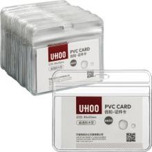 优和(UHOO) 6655 软质PVC证件卡套 横式 48个/盒