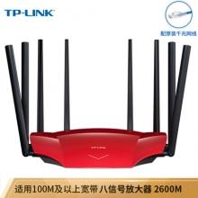 TP-LINK双千兆路由器 AC2600智能家用无线WDR8690 5G双频 八信号放大器 高速路由穿墙 内配千兆网线 IPv6