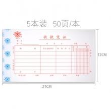 成文厚 丙式-141 收款凭证 会计手写收款凭单 21*12cm