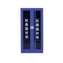 谋福 9638 防暴器材柜 全套装备工具放置柜(1.6米蓝色防爆柜)