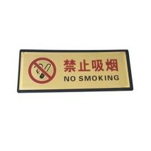 国产 禁止吸烟 安全标识牌 11*28cm