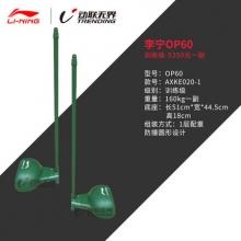 李宁Lining OP60羽毛球网柱网架专业比赛级赛事网架