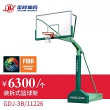 金陵 GDJ-3B篮球架成人装拆式篮球架 高强度安全玻璃篮板
