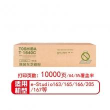 东芝(TOSHIBA)T-1640C原装碳粉(墨粉)(适用于e163/e203/e165/e205/166/206/167/207/237) 约24000页
