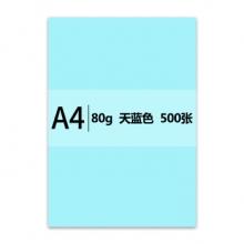 传美 A4 天蓝色彩色复印纸 80g 500张/包 单包装