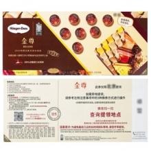 哈根达斯冰淇淋月饼券 中秋月饼礼盒提货券卡 金尊898元