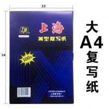 上海 212 大A4复写纸 双面蓝色 22*34cm 100张/盒