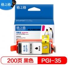 格之格PGI-35黑色墨盒NC-P-R0035BK 适用佳能iP100 IP110