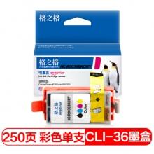 格之格CLI-36彩色墨盒NC-R0036BKCMY 适用 佳能iP100 IP110