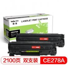 得印 CE278A易加粉2支装硒鼓 适用惠普HP P1566 P1606dnf M1536dnf 佳能MF4450 MF4452 MF4550d MF4570dn