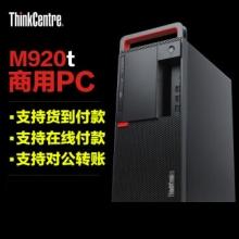 联想(ThinkCentre)M920T 高端商用办公台式机电脑 23英寸套机 i7-9700/64G/4T+512G/4G
