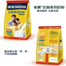 雀巢  成人全脂高钙牛奶粉 无蔗糖 含维生素D 400g/袋