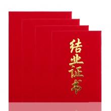 国产 结业证书 12K培训结业证书外壳 红色绒面 送内芯
