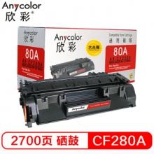欣彩(Anycolor) CF280A硒鼓 大众版 80A AR-CF280AS 适用惠普M401A M401N M401DN M425DN M425DW