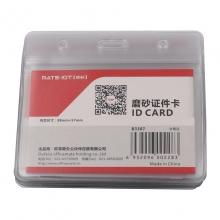 欧标(MATE-IST)B3307 防水证件套 横式磨砂软质PVC 工作证员工证吊牌胸牌卡套  个