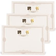 晨光 ASC9932 系列 奖状内芯纸 12K ASC99323