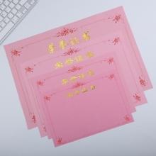 荣誉证书内芯内页纸12k空白无字加厚奖状证书纸 粉底款 12K(单张) 荣誉证书内芯-12K