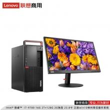 联想(Lenovo)ThinkCentre M920t-F097/I7-9700/16G/2T+128G/独显/win10政府版/23.8寸/三年质保(Intel 酷睿i7-9代 机械硬盘+固态硬盘 独立)