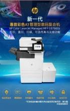 惠普 HP Color LaserJet Managed Flow MFP E87650z 复印机