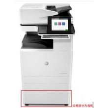 惠普 HP LaserJet Managed Flow MFP E82550z A3黑白复印机