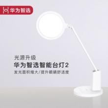 华为 DL-27W Pro 智能护眼台灯2代 国AA级