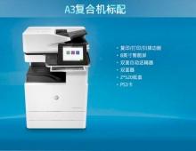 惠普 HP Color LaserJet Managed Flow MFP E77830z复印机