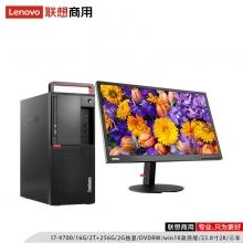 联想(lenovo)ThinkCentre M920t/I7-9700/16G/2T+256G/2G独显/政府版/23.8寸/2k/三年/台式计算机(Intel 酷睿i7-9代 独立 Windows10神州网信版)