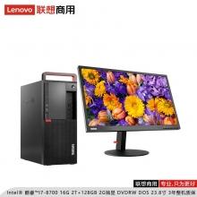 联想(Lenovo)ThinkCentre M920t-D417/I7-8700/16G/2T+128GB/独显/win10政府版/23.8/三年(Intel 酷睿i7-8代 机械硬盘+固态硬盘 Windows10神州网信版)