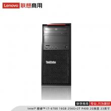 联想(Lenovo)ThinkStation P320/i7-6700/16G/256G+2T/2G独显/21.5英寸/图形工作站(Intel 酷睿i7-6代 DOS)