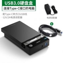 绿联(UGREEN)US222 Type-C移动硬盘盒3.5英寸 黑色