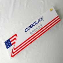 高宝色带架 CS24II(12.7*8MM)针式打印机 专用色带架