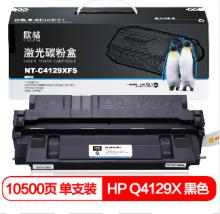 欣格(XINGE)NT-C4129XFS 黑色 通用硒鼓 适用惠普 5000 5000N 5000DN 5100 5100TN 打印机