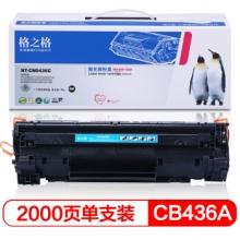 格之格 NT-CN0436C CB436A硒鼓适用惠普P1505 M1120 M1522 M1550
