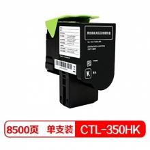 奔图(PANTUM) CTL-350HK 黑色墨盒 适用CP2500DN智享版CM7000FDN智享版