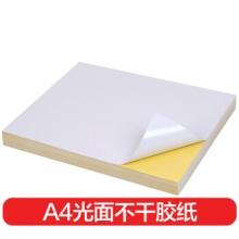 得印(befon)A4不干胶亮面铜版纸 背胶贴纸 电脑打印标签纸 亮面210*297mm 100张/包