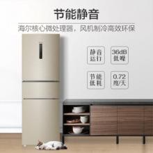 Haier/海尔 BCD-252WXPS 风冷无霜小型家用电冰箱 252L