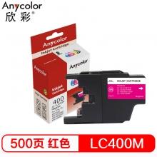 欣彩(Anycolor) LC400M 红色墨盒 适用兄弟MFC-J625DW J825DW J430W J6910DW J6710DW打印机