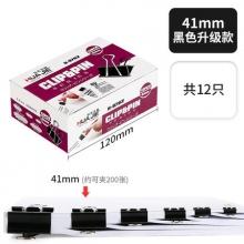 华杰H9762 41MM黑色反尾夹一小盒装