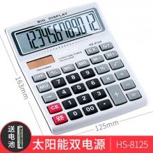 华杰HS-8125 12位数字计算器
