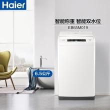 海尔洗衣机EB65M019