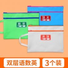 华杰EN040 学生科目分类袋3个装双层