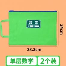 华杰EN037 学生科目分类袋2个装单层