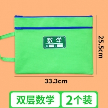 华杰En041 学生科目分类袋2个装双层