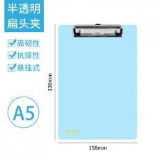 华杰H109A A5蝴蝶夹写字板